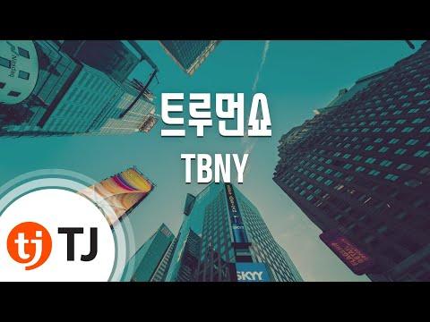 [TJ노래방] 트루먼쇼 - TBNY (The Truman Show - TBNY) / TJ Karaoke