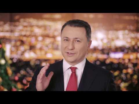 Новогодишно обраќање на Никола Груевски (2016-2017)