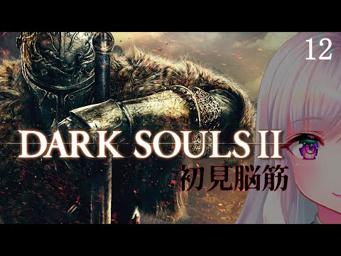 【199】完全初見 DARK SOULS2 (ダークソウル2) 12【真白ふわり】