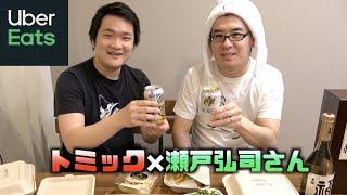 瀬戸弘司さんとトミックでウーバーイーツで飲みながらYouTubeの10年について語る!!