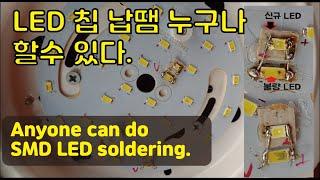 LED등 누구나 쉽게 고칠수 있다 LED repair …