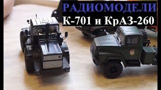 Обзор радиоуправляемых моделей К-701 и КрАЗ-260 в масштабе 1:43