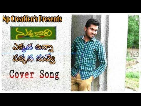 Ekkada Vunna Pakkana Nuvve - Nuvve Kavali cover song || 2000 Super Hit Song || By K Prashanth Kumar