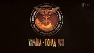 Новая эмблема украинской военной разведки   сова с мечом и лозунг времен нацистов