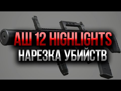 АШ 12 HIGHLIGHTS