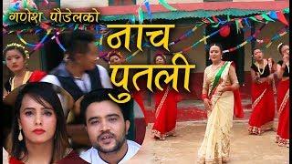 २०७४ सालको तीजमा सबैलाई नाचौना आयो पुतली new teej song putali by ganesh &radha