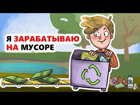 Я зарабатываю на мусоре | Анимационная история