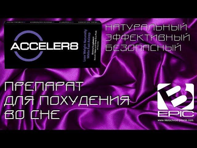 #Acceler8 - Худеем во сне!