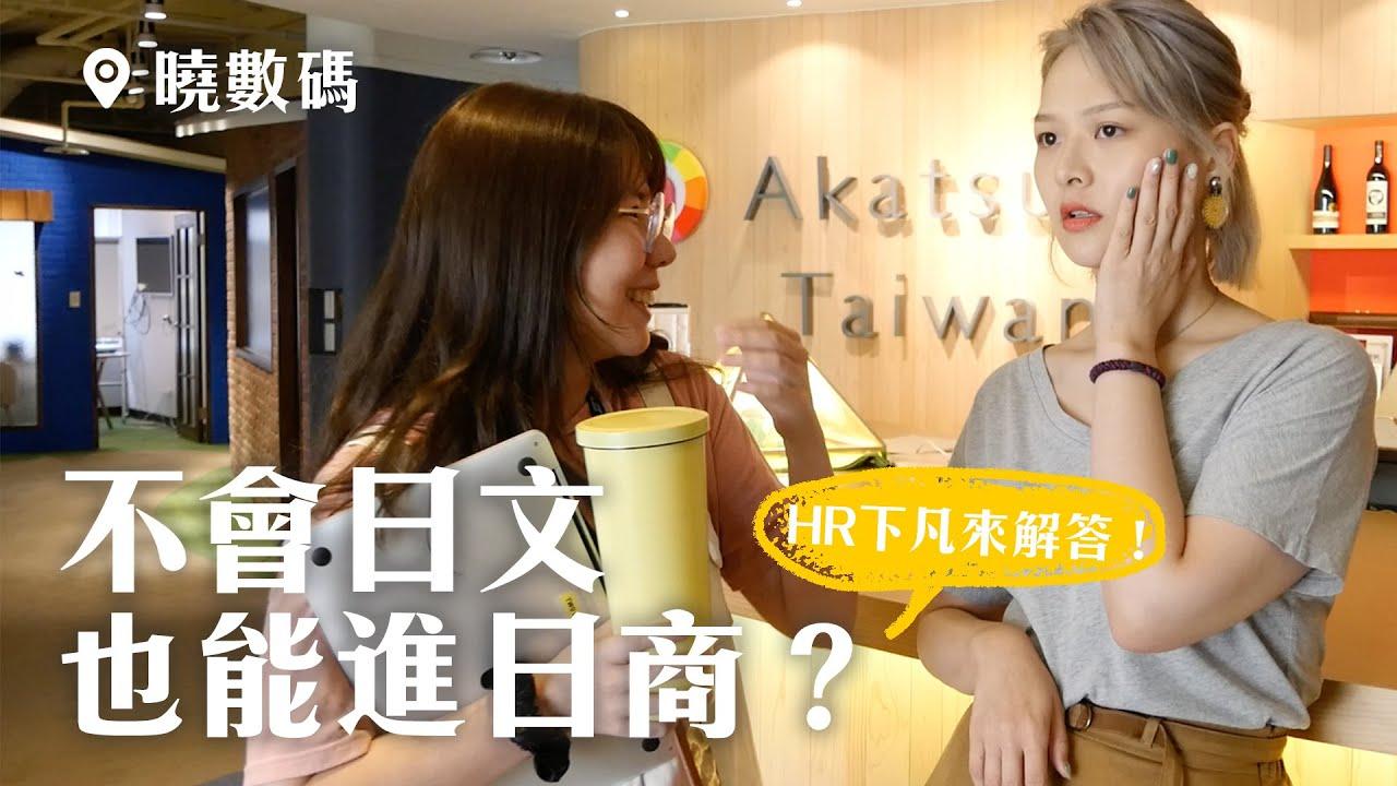 比起日文,日商更在意的求職者的?#請問日商 EP2 曉數碼|講日文的台灣女生 Tiffany