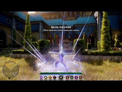 Dragon Age Inquisition Arcane Warrior solo dangerous Боевой маг соло Опасно +Билд