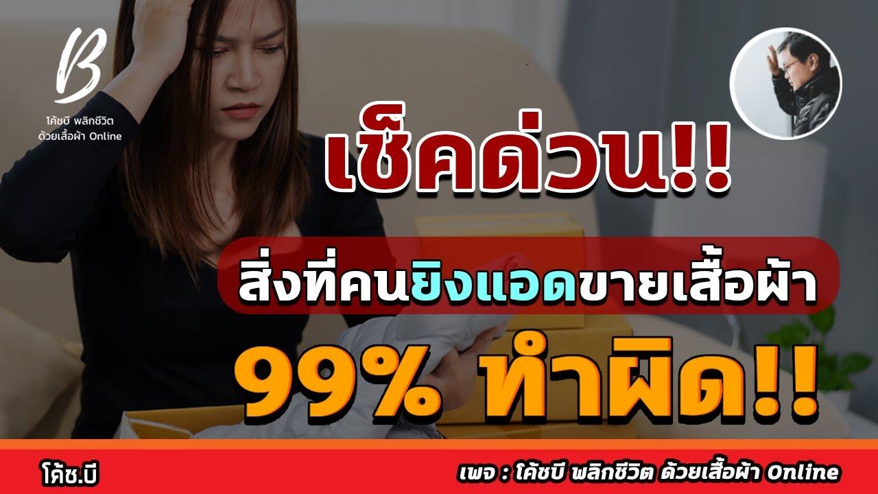 เช็คด่วน!! สิ่งที่คนยิงแอดขายเสื้อผ้า 99% ทำผิด!! #ยิงแอดขายเสื้อผ้า #ยิงแอดด้วยมือถือ