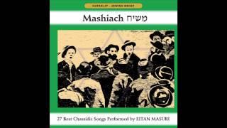 Yevarechecha (hebrew)  -  Mashiach  - Hassidic Music - Jewish Music thumbnail