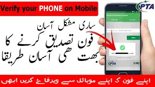 How to Register Mobile phone in PTA l How to Check Your device is PTA Approved.