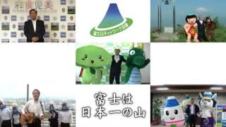 【裾野市】富士山ネットワーク会議合唱
