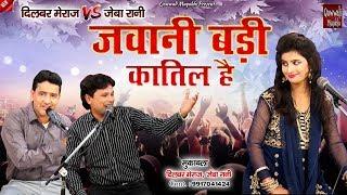 71423 _trlive subscribe - http://goo.gl/uo2trk qawwali muqabla jawani badi qatil hai album bomby live program singer dilbar meraj , zeba rani lyrics ...