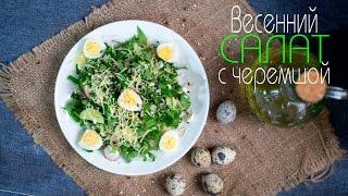 Весенний салат с черемшой (Рецепты от Easy Cook)