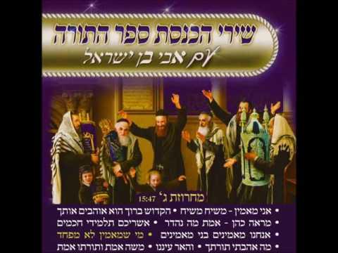 אבי בן ישראל - שירי הכנסת ספר תורה מחרוזת ג'