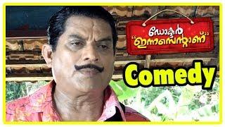 Dr Innocentaanu Movie | Jagathy Sreekumar Comedy Scenes | Innocent | Sona | Suraj Venjaramoodu