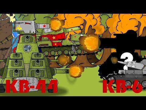 Проблемы КВ-44 и КВ-6 - мультики про танки