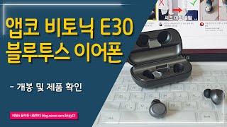 가성비 좋은 앱코 비토닉 무선 블루투스 이어폰 E30 …