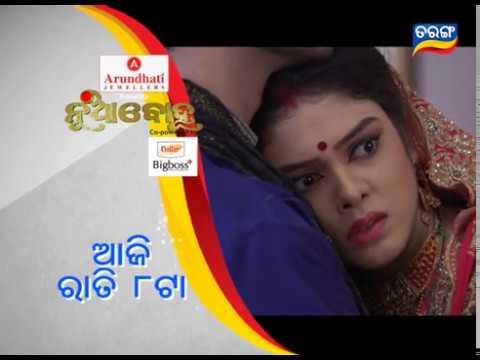 Nua Bohu    22 Oct 18   Promo   Odia Serial - TarangTV