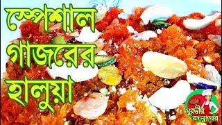 শাহী গাজরের হালুয়া   Gajorer Halua Bangla Recipe   Carrot Halwa Recipe   Bangla Desserts Recipe l