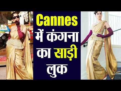 Kangana Ranaut looks beautiful in golden Saree at Cannes 2019 Red Carpet | Boldsky Mp3