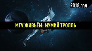Мумий Тролль - MTV Живьем: смотри Вечерний Чай!