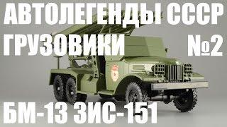 БМ-13 Зіс-151 [Автолегенды СССР Вантажівки №2] 1:43