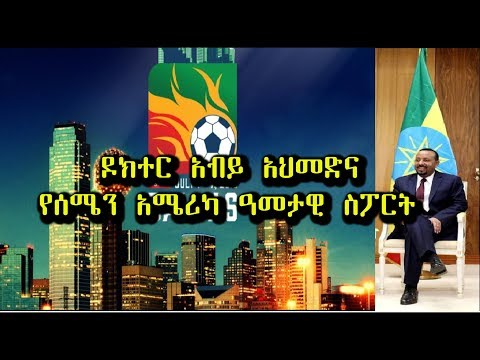ETHIOPIA - ዶክተር አብይ አህመድና የሰሜን አሜሪካ ዓመታዊ  ስፖርት - DireTube