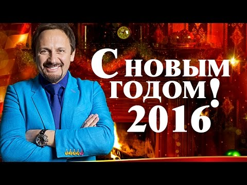 Stas Mihailov The best and new songs 2016