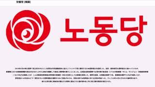 労働党 (韓国)