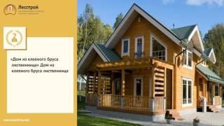 Лучшие проекты домов из клееного бруса(, 2017-02-10T14:18:35.000Z)