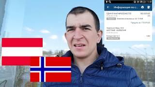Австрия Норвегия прогноз ставки на спорт / Чемпионат Мира по хоккею