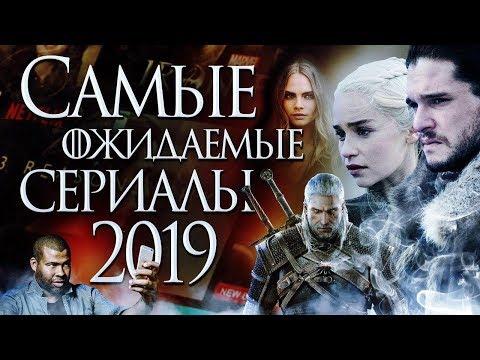 Самые ожидаемые сериалы 2019. Есть ли жизнь после «Игры престолов»?