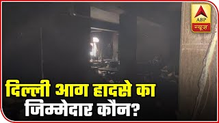 Delhi: Who Is Responsible For Massive Fire Accident? | Panchnama Full | ABP News