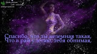"""Романтичное видео """"Спасибо любимая"""""""