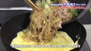 1月30日の福岡予選会での天野裕之さんの作品 「カルボナーラ皿うどん」...