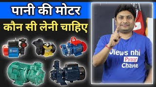 Best Water Pump For Home Pani Ki Motor Water Pump Buying Guide Water Pump Motor Explained