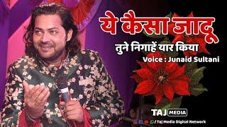 मदहोश कर देने वाली कव्वाली   Ye Kaisa Jaadu Tune Nigahe Yaar Kiya   Junaid Sultani   Nagpur