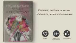 Пауло Коэльо, Ведьма с Портобелло / Paulo Coelho, The witch of Portobello