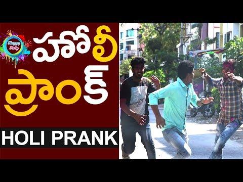 Best Holi Prank In Telugu @ Warangal Pranks 2019 | Mana Dunia