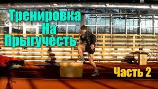 Прыжок. Тренировка на увеличение прыжка #2.