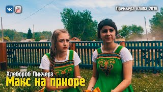 Хлебороб Пикчерз - «МАКС НА ПРИОРЕ» (Премьера клипа, 2018)