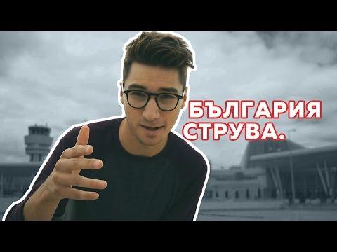 БЪЛГАРИЯ СТРУВА.