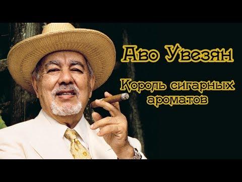 Аво Увезян. Сигарный король и музыкант (США).