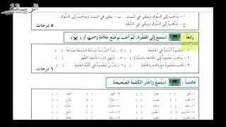 96 УРОК. ПРОВЕРКА ИТОГОВОГО ЭКЗАМЕНА 1-го тома. Арабский в твоих руках.