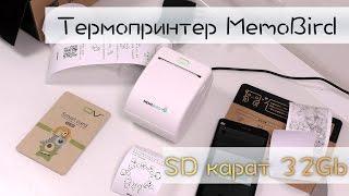 Термопринтер MemoBird и SD карта от OV(, 2016-06-10T14:22:16.000Z)