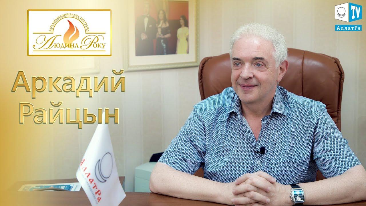 Аркадий Райцын АллатРа ТВ