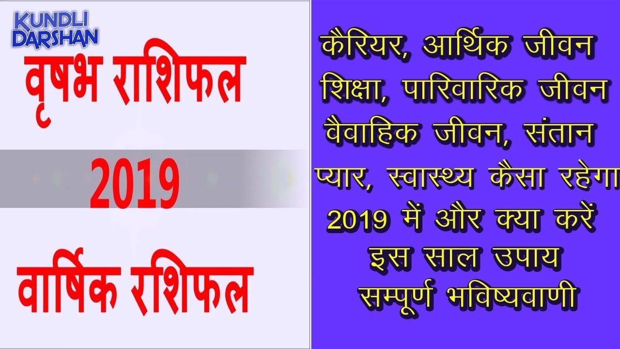 वृषभ राशिफल 2019, वृषभ राशी का कैसा बीतेगा साल 2019, Vrishabha Rashi  Rashifal 2019, Taurus 2019